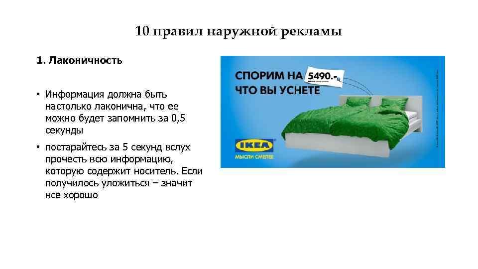 10 правил наружной рекламы 1. Лаконичность • Информация должна быть настолько лаконична, что ее