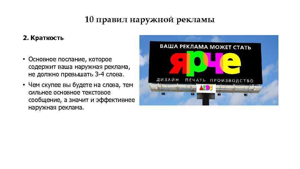 10 правил наружной рекламы 2. Краткость • Основное послание, которое содержит ваша наружная реклама,