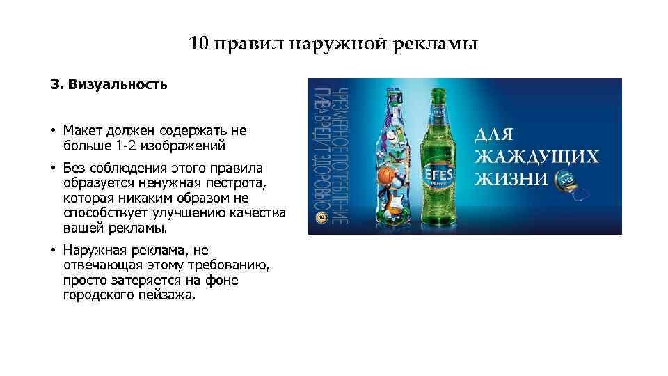 10 правил наружной рекламы 3. Визуальность • Макет должен содержать не больше 1 -2