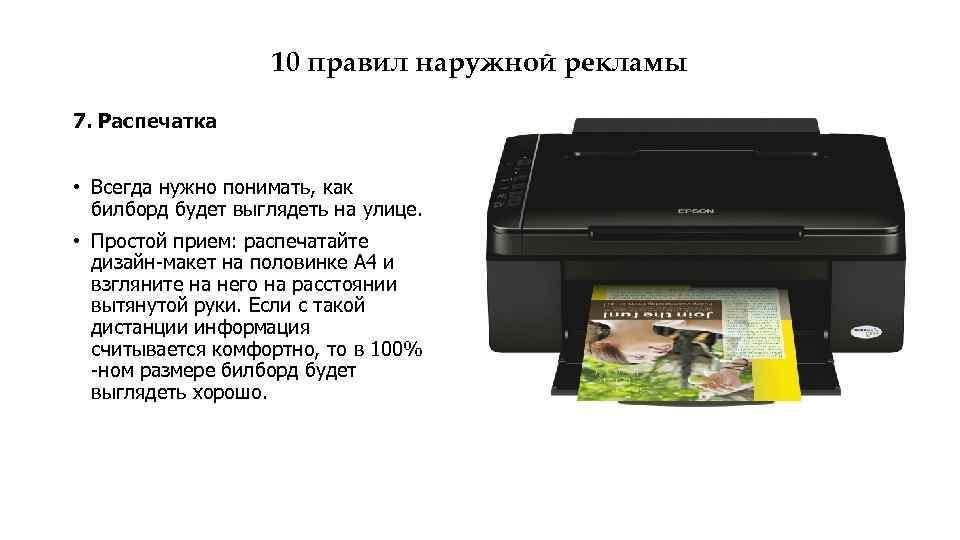 10 правил наружной рекламы 7. Распечатка • Всегда нужно понимать, как билборд будет выглядеть