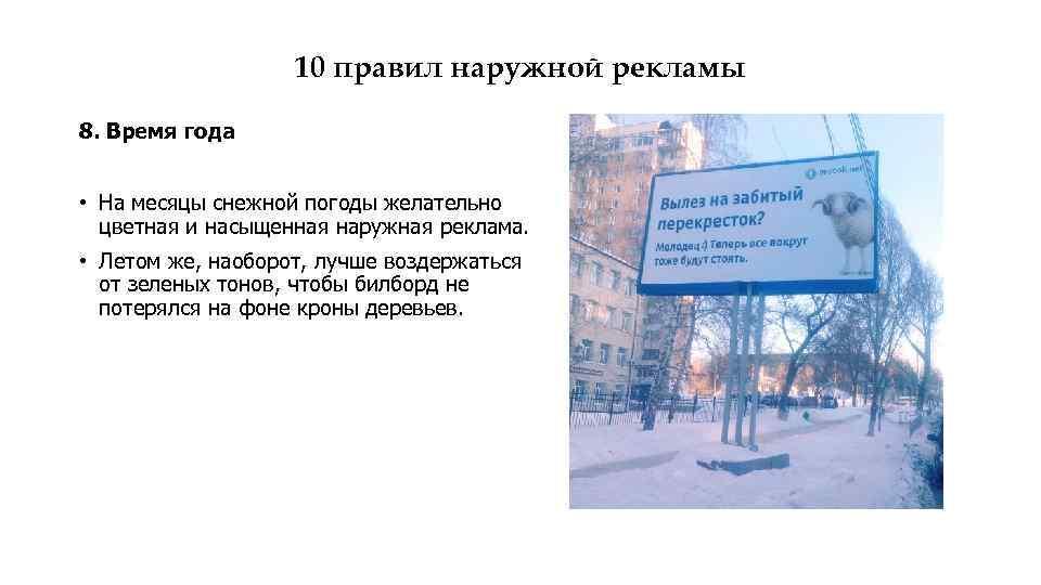 10 правил наружной рекламы 8. Время года • На месяцы снежной погоды желательно цветная