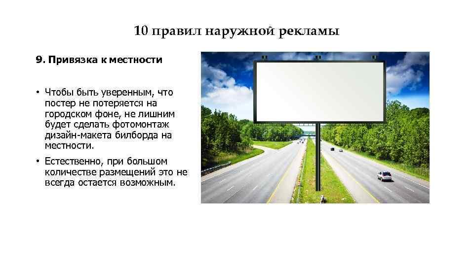 10 правил наружной рекламы 9. Привязка к местности • Чтобы быть уверенным, что постер