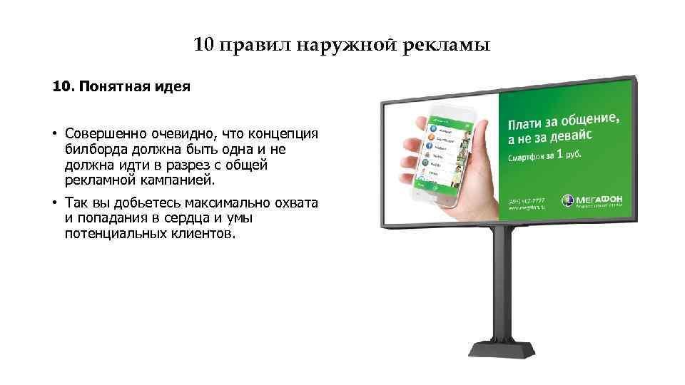10 правил наружной рекламы 10. Понятная идея • Совершенно очевидно, что концепция билборда должна