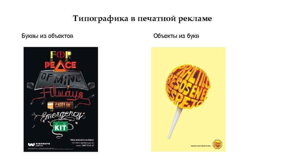 Типографика в печатной рекламе Буквы из объектов Объекты из букв