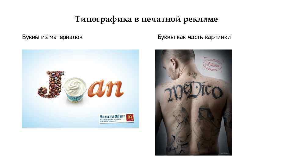 Типографика в печатной рекламе Буквы из материалов Буквы как часть картинки