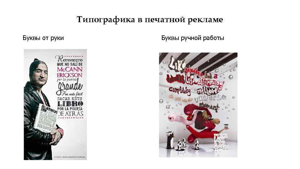 Типографика в печатной рекламе Буквы от руки Буквы ручной работы
