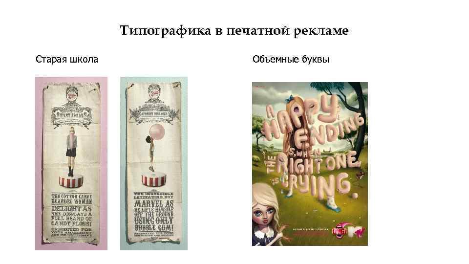 Типографика в печатной рекламе Старая школа Объемные буквы