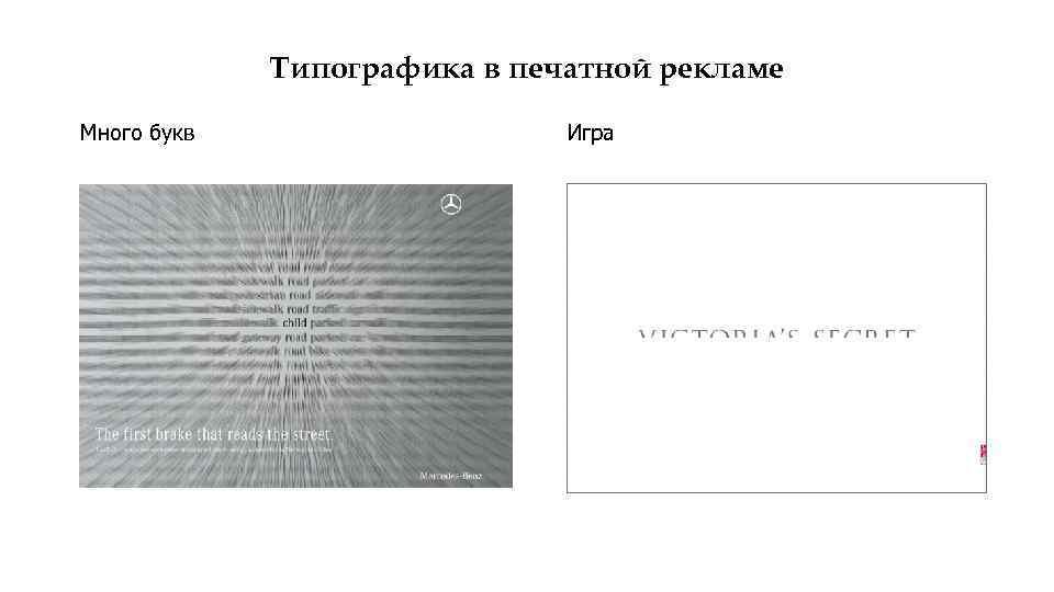 Типографика в печатной рекламе Много букв Игра