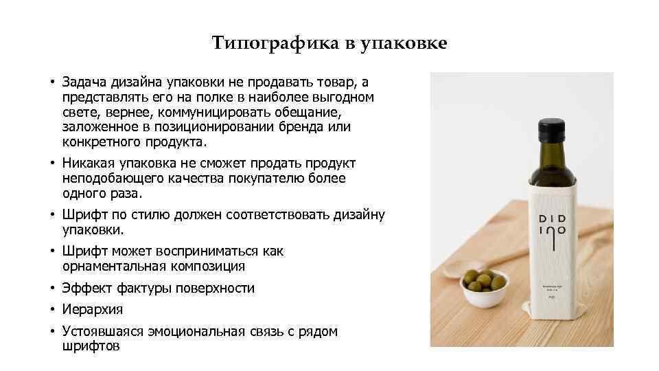 Типографика в упаковке • Задача дизайна упаковки не продавать товар, а представлять его на
