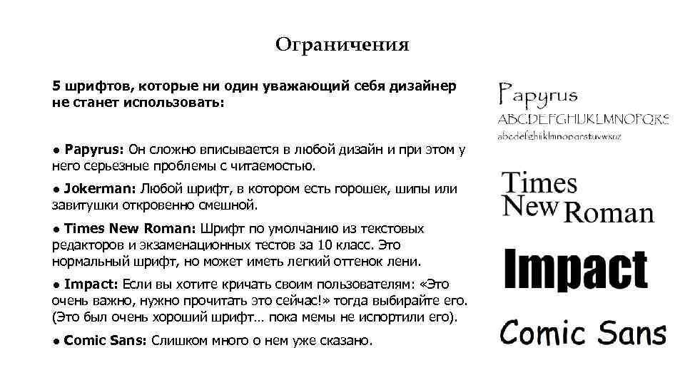Ограничения 5 шрифтов, которые ни один уважающий себя дизайнер не станет использовать: ● Papyrus: