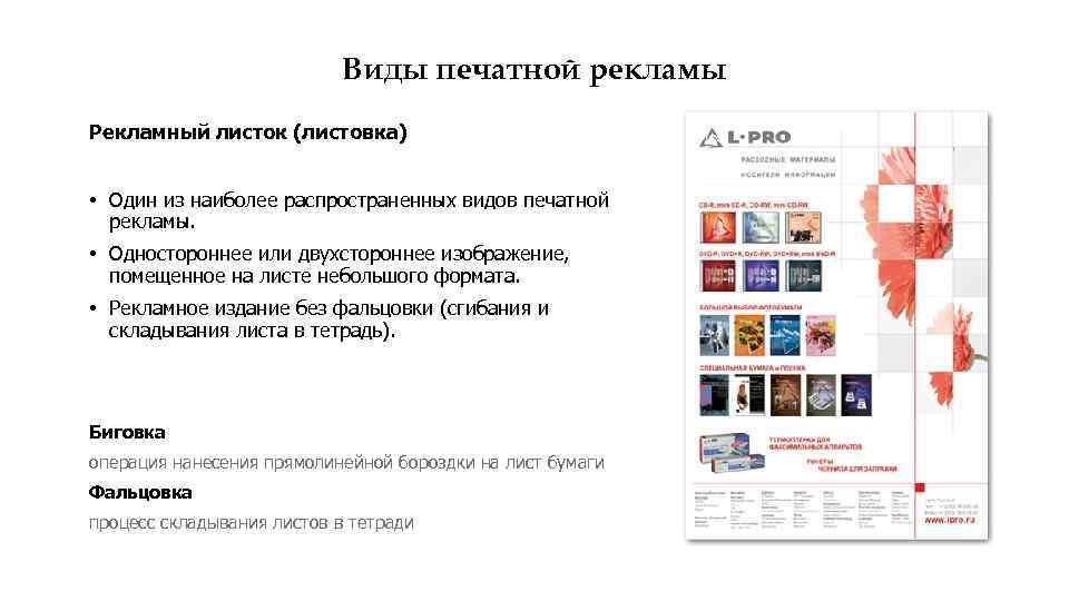 Виды печатной рекламы Рекламный листок (листовка) • Один из наиболее распространенных видов печатной рекламы.