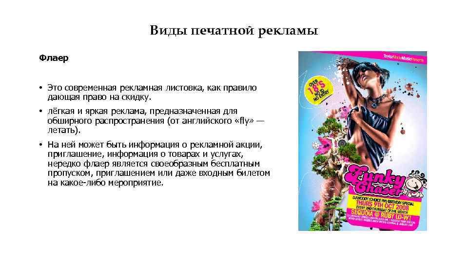Виды печатной рекламы Флаер • Это современная рекламная листовка, как правило дающая право на