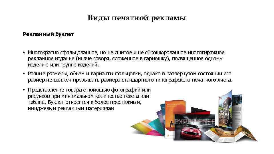 Виды печатной рекламы Рекламный буклет • Многократно сфальцованное, но не сшитое и не сброшюрованное