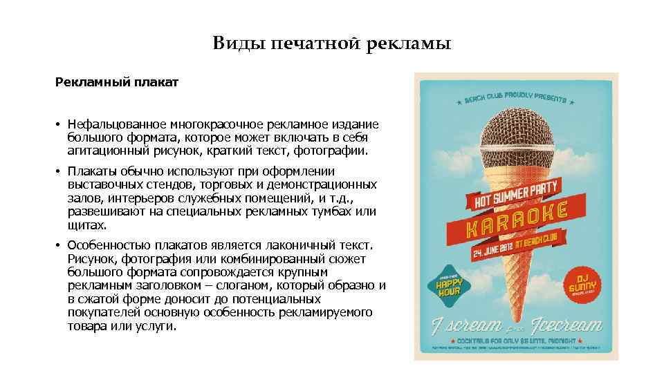 Виды печатной рекламы Рекламный плакат • Нефальцованное многокрасочное рекламное издание большого формата, которое может