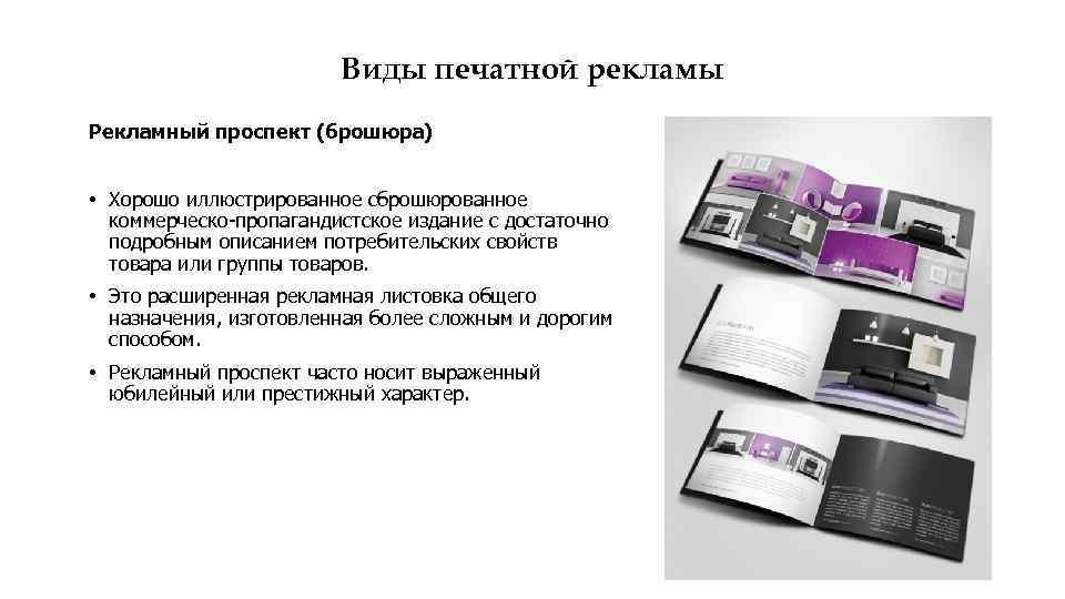 Виды печатной рекламы Рекламный проспект (брошюра) • Хорошо иллюстрированное сброшюрованное коммерческо-пропагандистское издание с достаточно