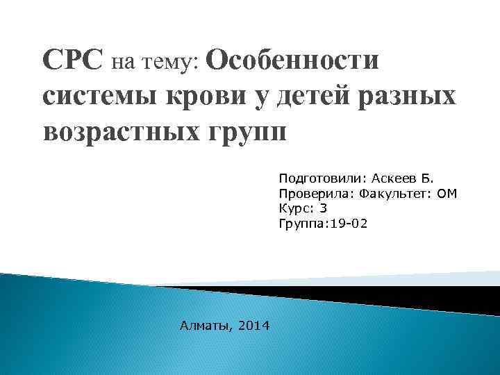 СРС на тему: Особенности системы крови у детей разных возрастных групп Подготовили: Аскеев Б.