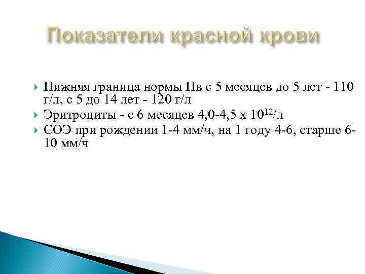 Нижняя граница нормы Нв с 5 месяцев до 5 лет - 110 г/л,