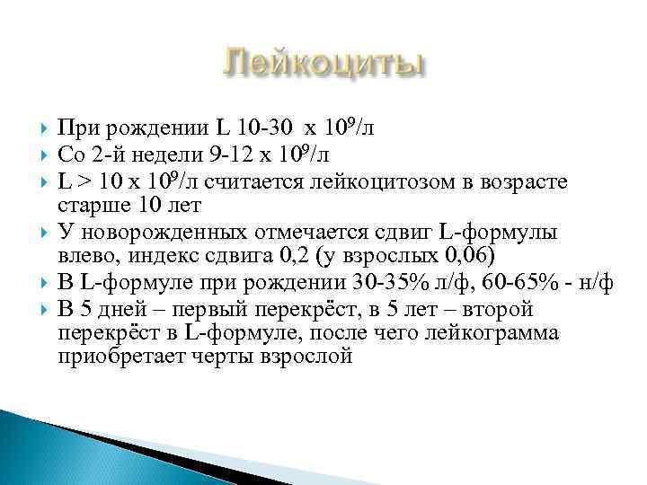 При рождении L 10 -30 х 109/л Со 2 -й недели 9 -12