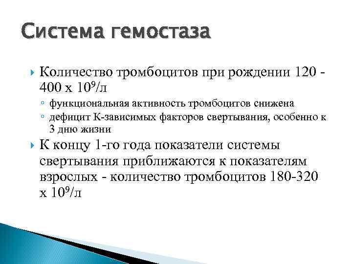 Система гемостаза Количество тромбоцитов при рождении 120 400 х 109/л ◦ функциональная активность тромбоцитов