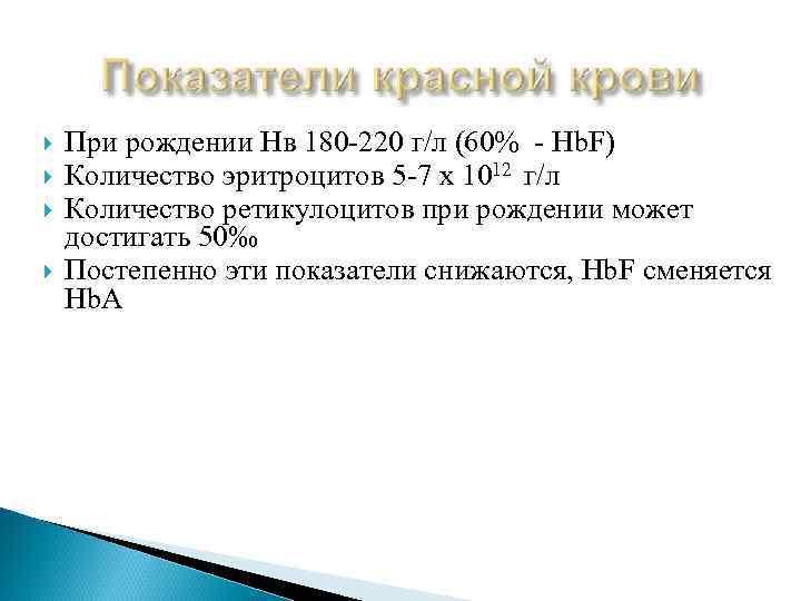 При рождении Нв 180 -220 г/л (60% - Hb. F) Количество эритроцитов 5