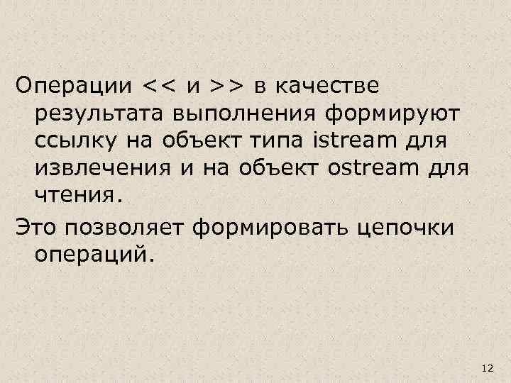 Операции << и >> в качестве результата выполнения формируют ссылку на объект типа istream