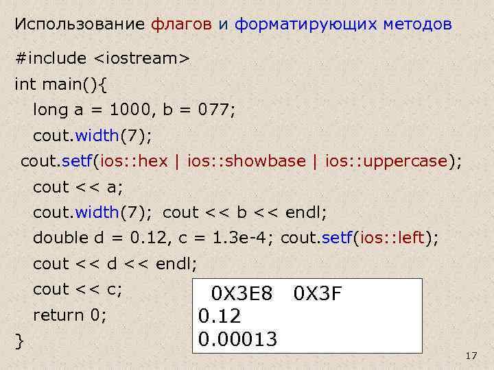Использование флагов и форматирующих методов #include <iostream> int main(){ long a = 1000, b