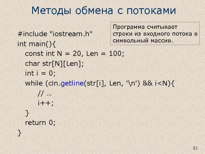 Методы обмена с потоками Программа считывает строки из входного потока в символьный массив. #include