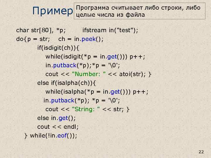 Пример Программа считывает либо строки, либо целые числа из файла char str[80], *p; ifstream