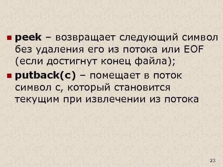 peek – возвращает следующий символ без удаления его из потока или EOF (если достигнут