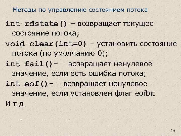 Методы по управлению состоянием потока int rdstate() – возвращает текущее состояние потока; void clear(int=0)