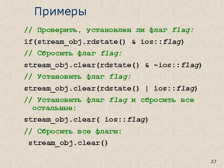 Примеры // Проверить, установлен ли флаг flag: if(stream_obj. rdstate() & ios: : flag) //