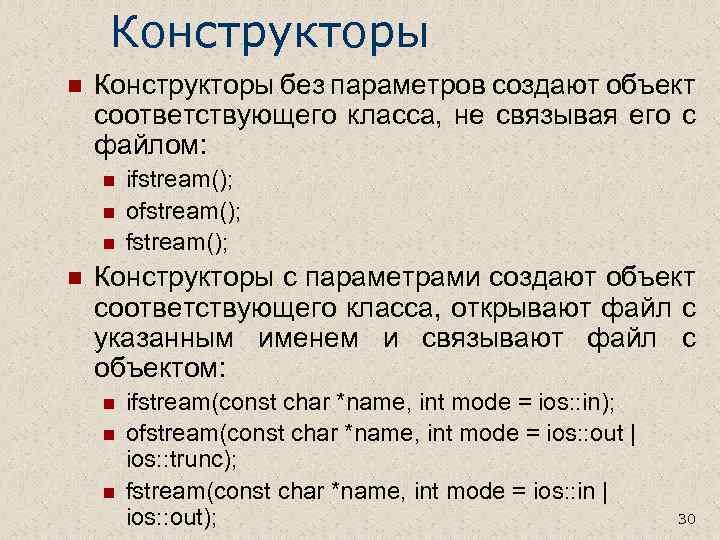 Конструкторы n Конструкторы без параметров создают объект соответствующего класса, не связывая его с файлом: