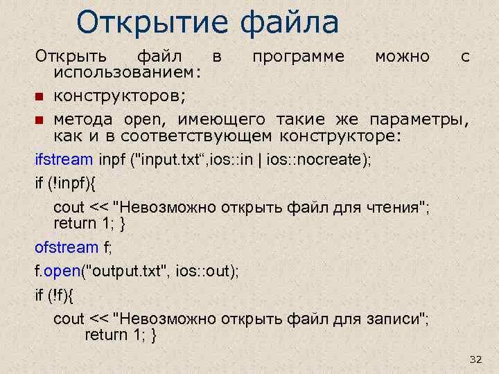 Открытие файла Открыть файл в программе можно с использованием: n конструкторов; n метода open,