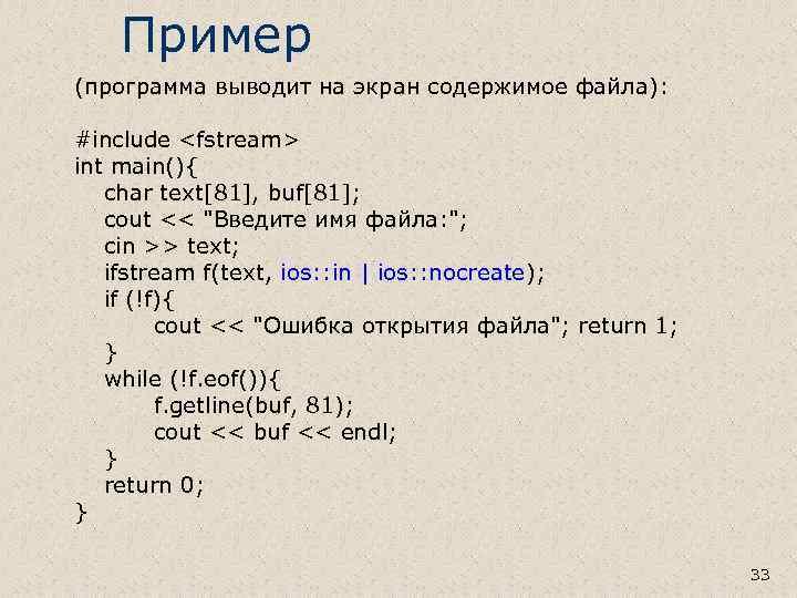 Пример (программа выводит на экран содержимое файла): #include <fstream> int main(){ char text[81], buf[81];