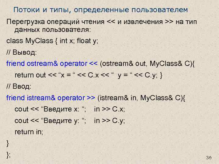 Потоки и типы, определенные пользователем Перегрузка операций чтения << и извлечения >> на тип