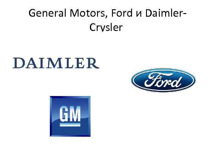 General Motors, Ford и Daimler. Crysler