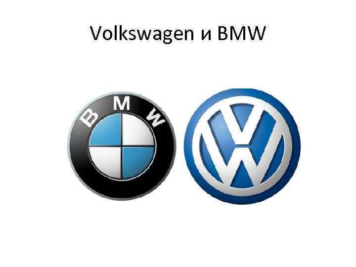 Volkswagen и BMW