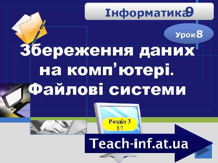 Інформатика 9 Урок 8 Збереження даних на комп'ютері. Файлові системи Розділ 3 § 7