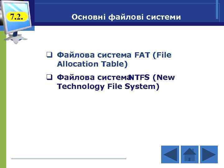 7. 2. Основні файлові системи q Файлова система FAT (File Allocation Table) q Файлова