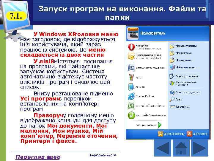 7. 1. Запуск програм на виконання. Файли та папки У Windows XP головне меню