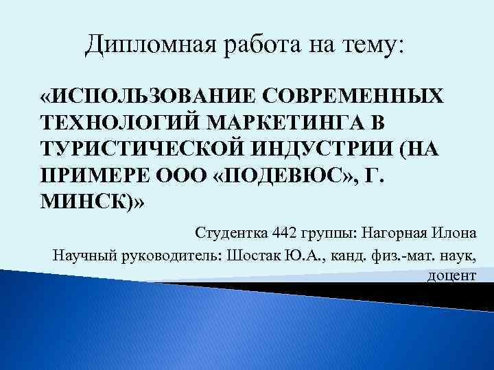 Дипломная работа на тему: «ИСПОЛЬЗОВАНИЕ СОВРЕМЕННЫХ ТЕХНОЛОГИЙ МАРКЕТИНГА В ТУРИСТИЧЕСКОЙ ИНДУСТРИИ (НА ПРИМЕРЕ ООО