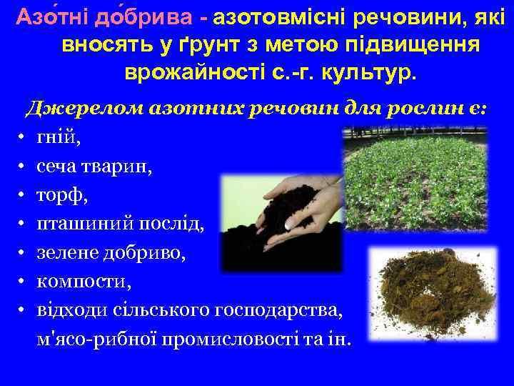 Азо тні до брива - азотовмісні речовини, які вносять у ґрунт з метою підвищення