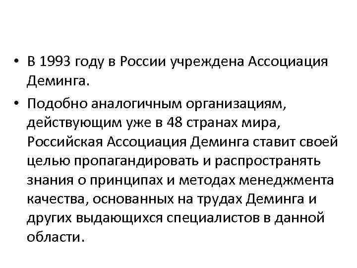 • В 1993 году в России учреждена Ассоциация Деминга. • Подобно аналогичным организациям,