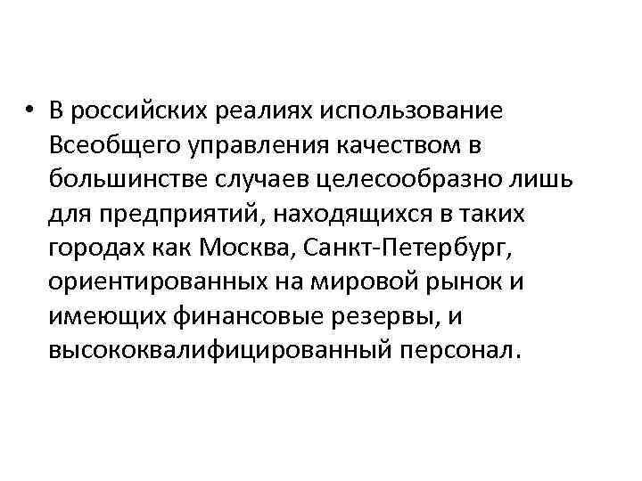 • В российских реалиях использование Всеобщего управления качеством в большинстве случаев целесообразно лишь