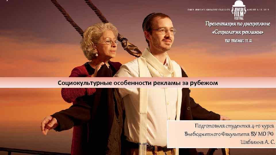 Презентация по дисциплине «Социология рекламы» по теме: 11. 2 Социокультурные особенности рекламы за рубежом