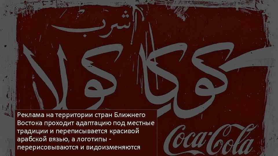 Реклама на территории стран Ближнего Востока проходит адаптацию под местные традиции и переписывается красивой