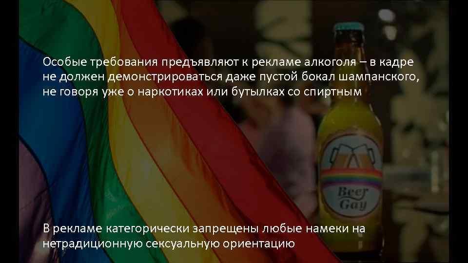 Особые требования предъявляют к рекламе алкоголя – в кадре не должен демонстрироваться даже пустой