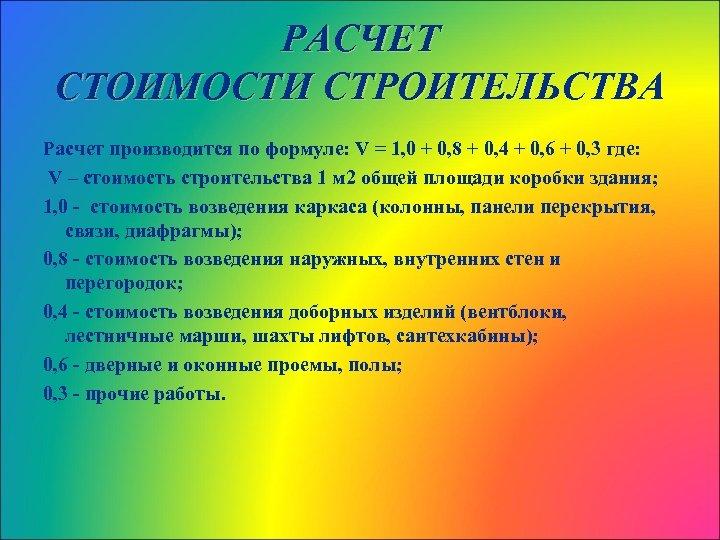 РАСЧЕТ СТОИМОСТИ СТРОИТЕЛЬСТВА Расчет производится по формуле: V = 1, 0 + 0, 8