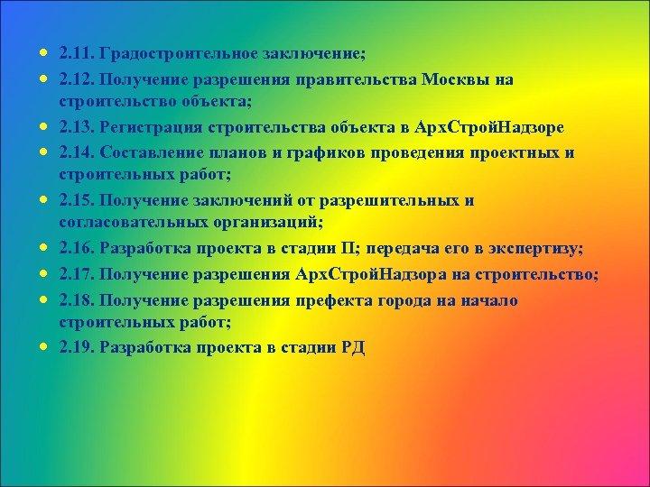 2. 11. Градостроительное заключение; 2. 12. Получение разрешения правительства Москвы на строительство объекта;