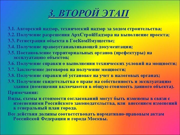 3. ВТОРОЙ ЭТАП 3. 1. Авторский надзор, технический надзор за ходом строительства; 3. 2.